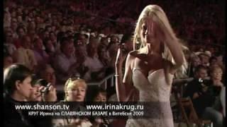 КРУГ Ирина на СЛАВЯНСКОМ БАЗАРЕ в Витебске