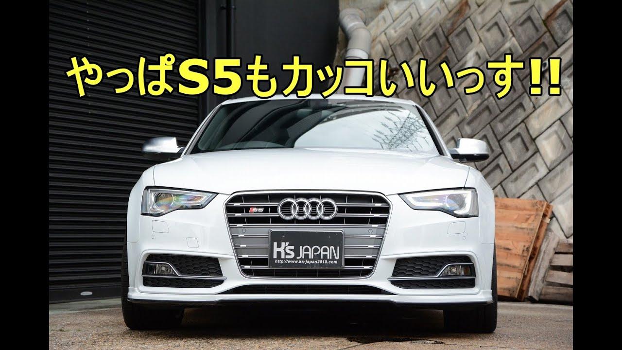 アウディS5スポーツバック(Audi S5 Sportback )やっぱS5もカッコいいっす!!【神戸でカーセンサー&Goo掲載中の中古車を試乗&解説】