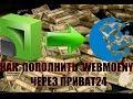 Как пополнить Webmoney через Приват24