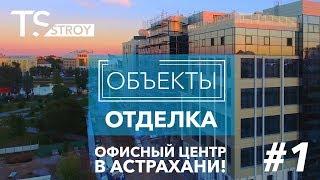 Обзор нового проекта: внутренняя отделка 6 этажного офисного здания |  Строительство и ремонт