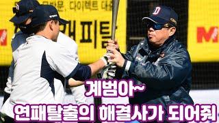 두산 김태형 감독 '계범아~연패탈출의 해결사가 되어줘'