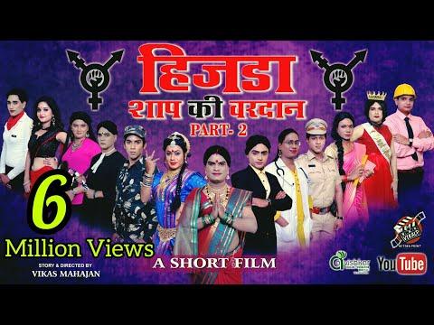 हिजडा शाप की वरदान पार्ट 2   Hijada Shap Ki Vardan part 2   Official Full Movie   By Vikas Mahajan