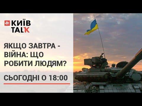 Якщо завтра війна: що робити мешканцям столиці? #КиївTalk