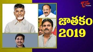 Jathakam 2019   AP Elections 2019 Prediction    Chandra Babu   Pawan Kalyan   YS Jagan