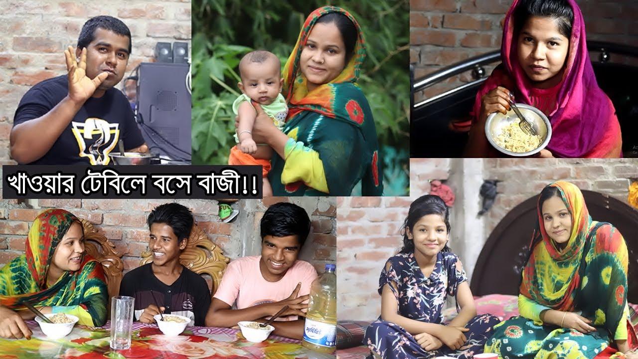 খাওয়ার টেবিলে বসে তিন জনের মধ্যে কিসের বাজী !!! হাতের মেহেদী কিভাবে কালো করবেন? Deshi Family Vlog