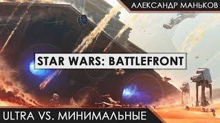 Star Wars: Battlefront - Ultra VS. Минимальные настройки графики [Александр Маньков]