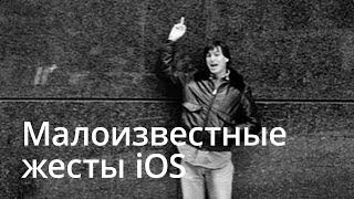 15 малоизвестных жестов iOS