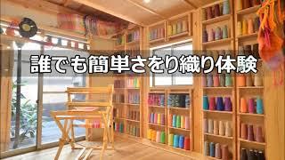 簡単さをり織り体験