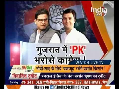 Congress challenging BJP in Gujarat with the help of political strategy maker 'PK'