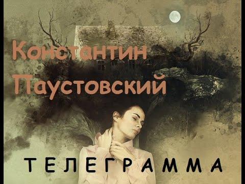 Марлен Дитрих и Константин Паустовский. Телеграмма