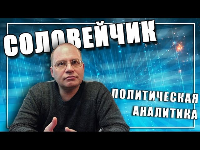 """Соцсети голосуют за большевиков. """"Соловейчик"""", вып. 20.05.2017"""