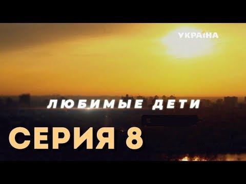 Мелодрама «Любимыe дeти» (2019) 1-8 серия из 8 HD