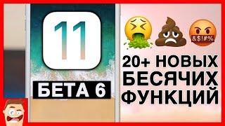 Обзор iOS 11 бета 6: 20+ новых БЕСЯЧИХ функций! Пора ставить Public Beta 5!