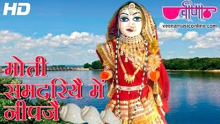 Latest Rajasthani Gangaur Song 2016 | Moti Samdariya Mein HD Video | Gangour Dance Festival Songs