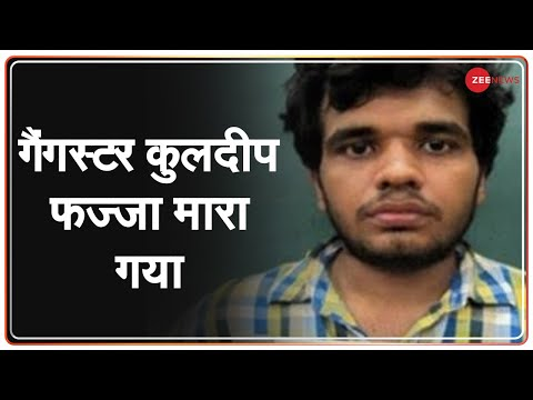 Kuldeep Fajja Encounter: अस्पताल से भागने वाला Gangster Kuldeep Fajja मारा गया | Latest Hindi News