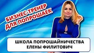 постер к видео Школа попрошаек и содержанок бизнес-тренера Елены Филитович (ИНТЕРНЕТ-ПОМОЙКА #29)