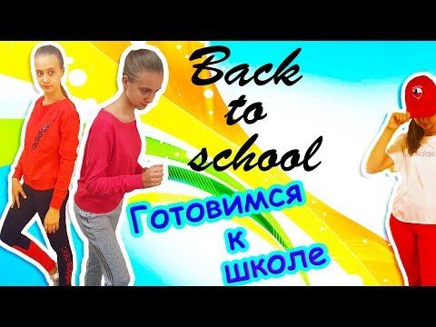 BACK TO SCHOOL 2017. НОВИНКИ Adidas. Выбираю Спортивный Костюм. Часть 1