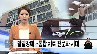 서울시가 운영하는 어린이병원 발달센터에서 통합치료를 진행합니다.내용