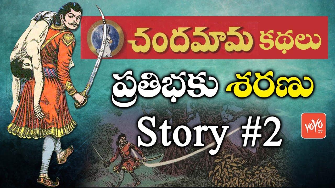Chandamama Kathalu in Telugu-#2 | Moral Stories for Children's in Telugu |  YOYO TV Channel