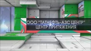 Презентационный фильм - ТАТНЕФТЬ АЗС ЦЕНТР