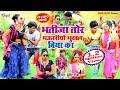 #Bullet_Raja और #Lucky_Raja - भतीजा तोर माईयो भूखल बिया का तोर मौसियो भूखल बिया का#2020 Bhakti Video