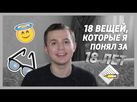 18 ВЕЩЕЙ, КОТОРЫЕ