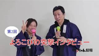 愛媛県東温市にあるミュージカル常設劇場 坊っちゃん劇場です。現在上演...