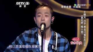 20140207 中国好歌曲 《再见吧 喵小姐》终复活 王晓天洒泪(杨坤组)