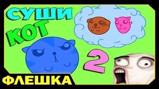 ▶ Суши Кот 2 - Sushi Cat (прохождение)