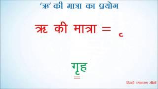 Video Ri Ki Matra Ka Prayog (ऋ की मात्रा का प्रयोग) : हिंदी व्याकरण सीखें download MP3, 3GP, MP4, WEBM, AVI, FLV September 2018