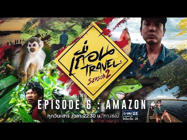 เถื่อน Travel Season 2 [EP.6] Colombia ความลับแห่งป่าแอมะชอน วันที่ 21 กรกฎาคม 2561