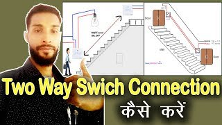 TWO WAY SWITCH WIRRING KAISE KARE IN HINDI!BY ELECTRO JUNCTION
