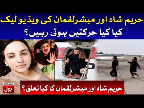 Hareem Shah Exposed Mubasher Lucman, Video Leaked