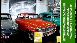 Путевые Заметки. Словакия, июль 2017: экскурсия по Музею Транспорта (Muzeum Dopravy) в Братиславе