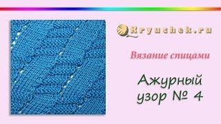 Ажурный узор спицами №4 (Knitting. Stitch Pattern. Eyelets & Lace Stitches)
