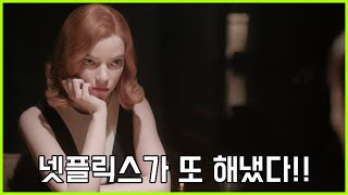 2020년 영화,드라마 통틀어 최고의 작품!!