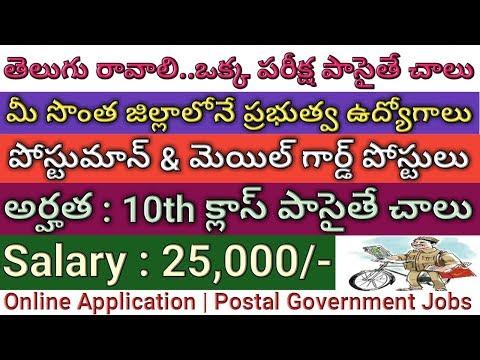 AP Postal Postman&Mailguard 245 Posts Recruitment Notification 2018 | Postal jobs | Job search