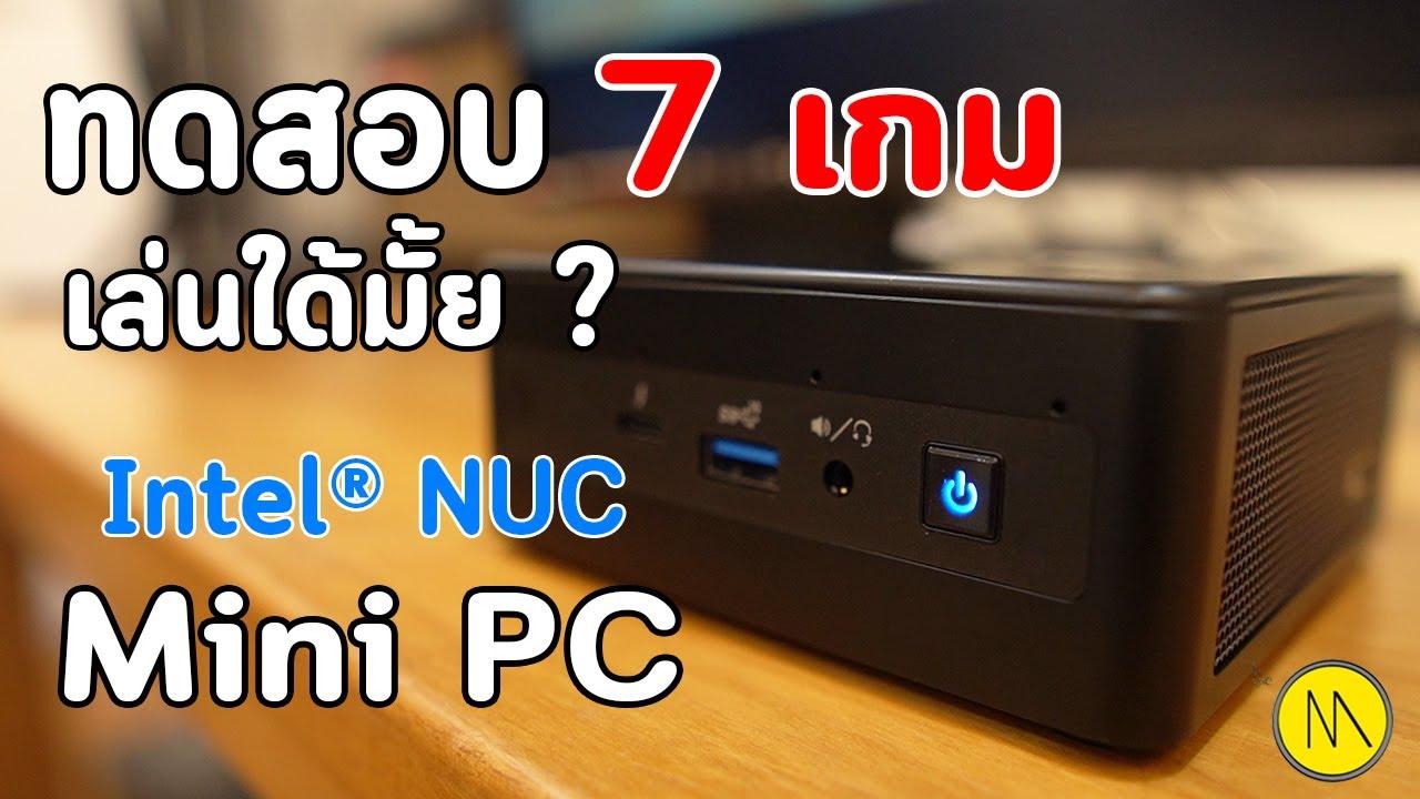 INVENTORY #4 :  Intel® NUC Mini PCs - ทดสอบ 7 เกม...เล่นได้มั้ย ?