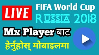 How To Watch FIFA World Cup Russia 2018 LIVE From Mx Player App in Your Android Mobile