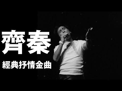 #齊秦=Chyi Chin 精選組曲 #精選經典抒情金曲