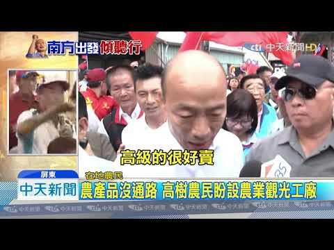 20191018中天新聞 韓國瑜傾聽之旅 賣菜郎和農民面對面座談