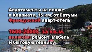 Продаются апартаменты на пляже в Квариати, с ремонтом, мебелью и бытовой техникой.