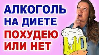 постер к видео Опасность АЛКОГОЛЯ при похудении. Можно ли выпивать и худеть?
