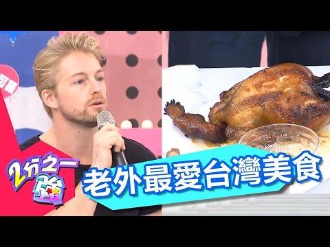 型男推薦美食 阿兜仔最愛台灣哪一味? 郭彥均 謝忻 20151027 一刀未剪版 2分之一強