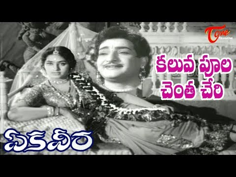Ekaveera Movie Video Songs | Kaluva Poola Chenta Cheri Padyam | N.T.R,K.R.Vijaya - OldSongsTelugu