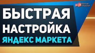 Быстрая настройка Яндекс Маркета