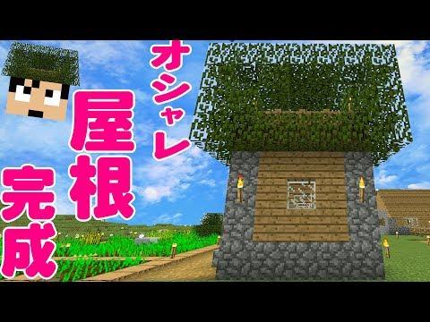 【カズクラ】はじ村オシャレ屋根で湧き潰ししてみた!マイクラ実況 PART347