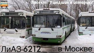 "Проект ""Ушедшие в историю"".Автобус ""ЛиАЗ-6212"" в Москве   ""Gone down in history"" Bus ""LiAZ-6212"""