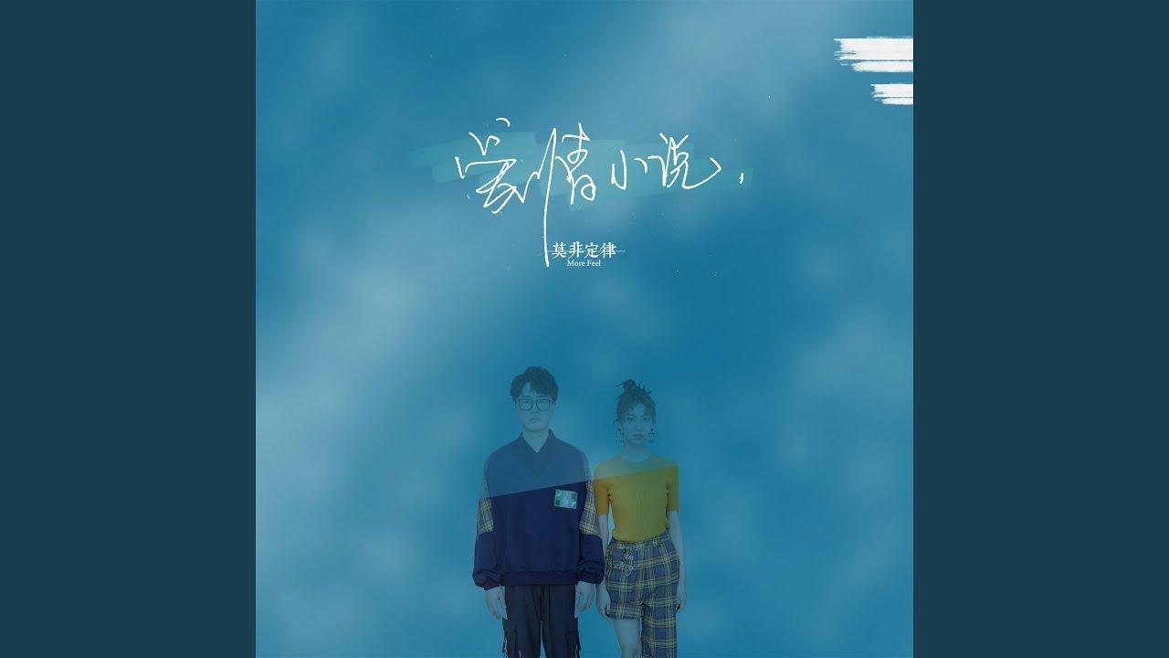 小说情节设计_爱情小说 - YouTube