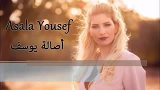 asala yousef trekni ya 7abibi   اصاله يوسف تركني يا حبيبي